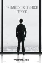 Постеры: Фильм - Пятьдесят оттенков серого - фото 5