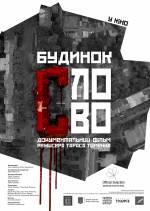 """Фильм """"Дом """"Слово"""""""""""