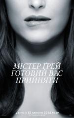 Постеры: Фильм - Пятьдесят оттенков серого - фото 4