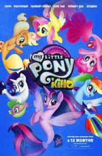 "Фильм ""My Little Pony в кино"""