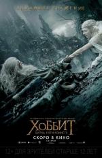 Постеры: Фильм - Хоббит: Битва пяти воинств - фото 6