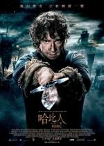 Постеры: Фильм - Хоббит: Битва пяти воинств - фото 44