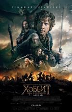Постеры: Фильм - Хоббит: Битва пяти воинств - фото 5