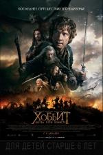 Постеры: Фильм - Хоббит: Битва пяти воинств - фото 4