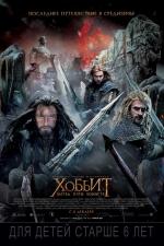 Постеры: Фильм - Хоббит: Битва пяти воинств - фото 7