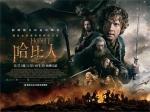 Постеры: Фильм - Хоббит: Битва пяти воинств - фото 61
