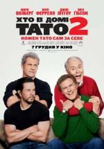 Постеры: Уилл Феррелл в фильме: «Кто в доме папа 2»
