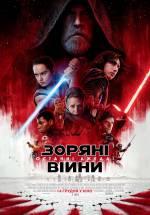 """Фільм """"Зоряні війни: Останні Джедаї"""""""