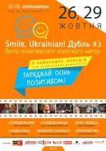 Постеры: Фильм - Smile, Ukrainian! Дубль №3