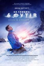 Фильм На глубине 6-ти футов - Постеры