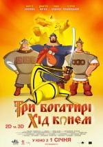 Постери: Фільм - Три богатирі. Хід конем