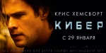 Постери: Фільм - Хакер