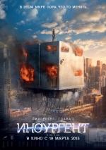 Постери: Фільм - Дивергент, розділ 2: Інсургент