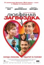 Фільм Цвях кохання - Постери