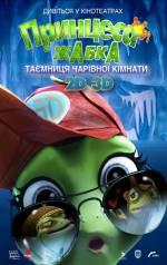 Принцеса-жаба: Таємниця чарівної кімнати