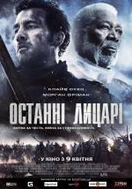 """Фильм """"Последние рыцари"""""""