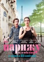 """Фільм """"До Парижу, як до неба пішки"""""""