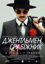 "Фільм ""Джентльмен грабіжник"""
