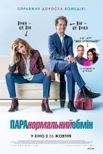 Постери: Стефан Де Гродт у фільмі: «ПАРАнормальний обмін»
