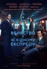 """Фильм """"Убийство в Восточном экспрессе"""""""