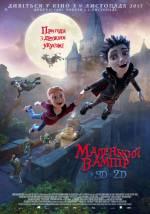 Фільм Маленький вампір - Постери