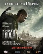 Фильм Книга Илая