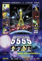 Фільм Интерстелла 5555 - Постери