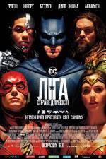 Фільм Ліга справедливості
