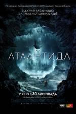 Фільм Атлантида