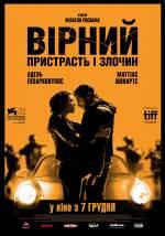Постеры: Фильм - Верный. Страсть и преступление
