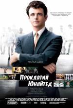 Постери: Майкл Шин у фільмі: «Проклятий Юнайтед»