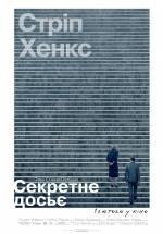 """Фильм """"Секретное досье"""""""