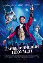 Фільм Найвеличніший шоумен