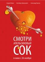 Фильм Апельсиновый сок