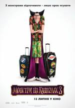Постеры: Фильм - Монстры на каникулах 3