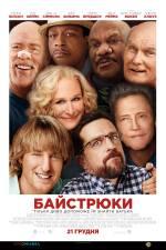 Постери: Ед Хелмс у фільмі: «Байстрюки»