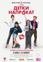 Фільм Дітки напрокат - Постери