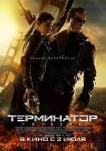 Постеры: Фильм - Терминатор: Генезис - фото 6