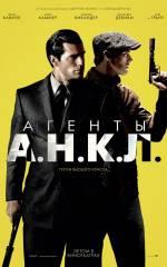 Постери: Фільм - Агенти А.Н.К.Л.