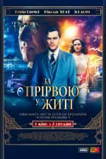 Постеры: Николас Холт в фильме: «За пропастью во ржи»