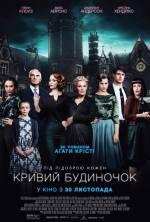 Фільм Кривий будиночок - Постери