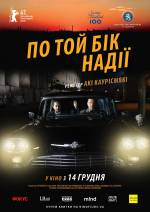 Фільм По той бік надії - Постери