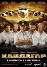 Фильм Кандагар