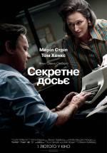 Постери: Том Хенкс у фільмі: «Секретне досьє»