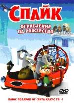 Фильм Спайк: Ограбление на рождество - Постеры