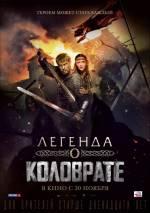 Фильм Легенда о Коловрате - Постеры