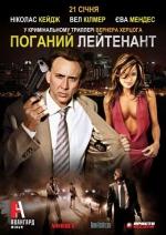 Фильм Плохой  лейтенант