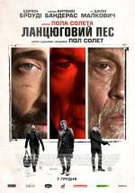 Постеры: Джон Малкович в фильме: «Цепной пес»