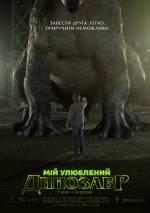 """Фильм """"Мой любимый динозавр"""""""