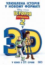 Фильм История игрушек 2 в 3D